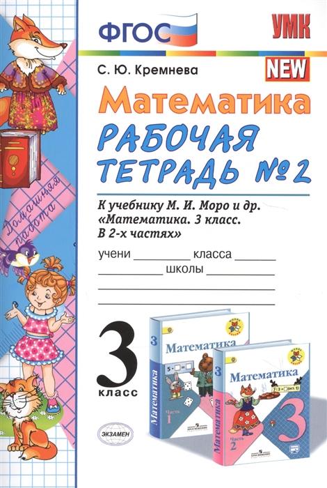 цена на Кремнева С. Математика 3 класс Рабочая тетрадь 2 К учебнику М И Моро и др Математика 3 класс В 2 ч М Просвещение