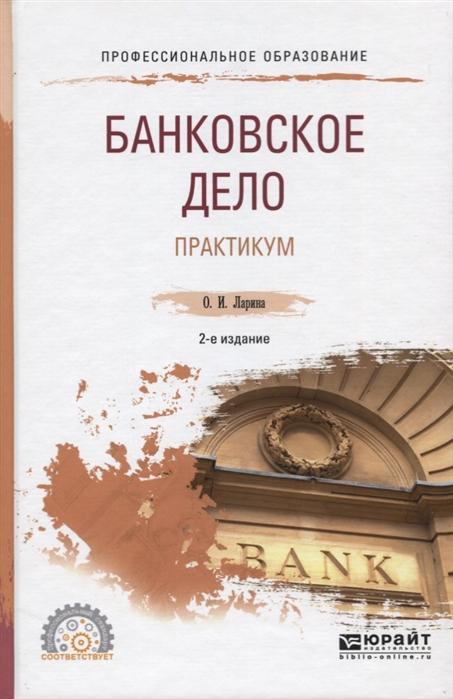 Банковское дело Практикум Учебное пособие для СПО