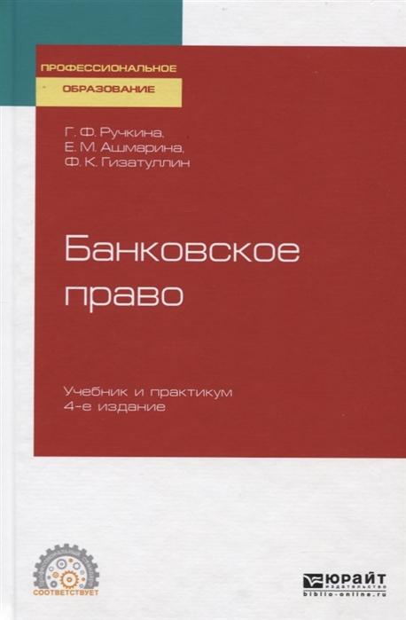 Ручкина Г., Ашмарина Е., Гизатуллин Ф. Банковское право Учебник и практикум для СПО цена в Москве и Питере