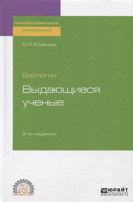 Биология Выдающиеся ученые Учебное пособие для СПО