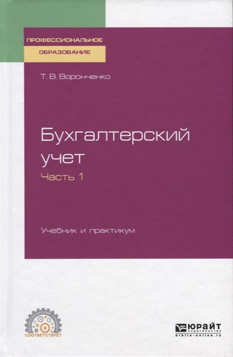 купить Воронченко Т. Бухгалтерский учет Учебник и практикум Часть 1 онлайн