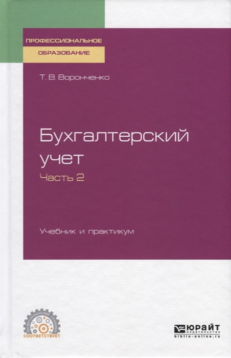 купить Воронченко Т. Бухгалтерский учет Учебник и практикум Часть 2 онлайн