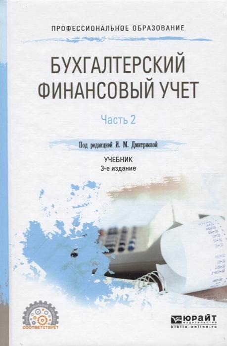 цены Дмитриева И. (ред.) Бухгалтерский финансовый учет Часть 2 Учебник для СПО