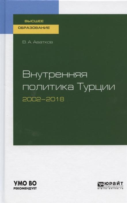Внутренняя политика Турции 2002-2018