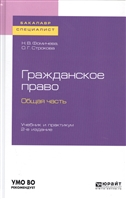 Гражданское право. Общая часть. Учебник и практикум для бакалавриата и специалитета