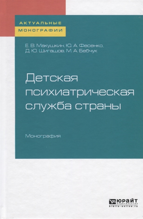 Макушкин Е., Фесенко Ю., Шигашов Д., Бебчук М. Детская психиатрическая служба страны Монография