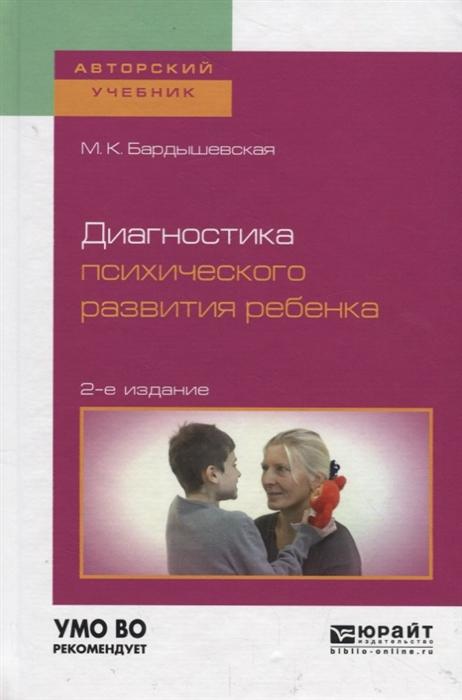 Бардышевская М. Диагностика психического развития ребенка Учебное пособие для бакалавриата специалитета и магистратуры