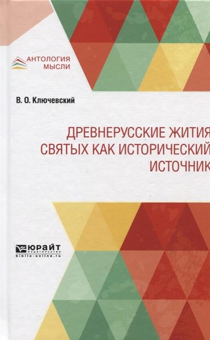 Ключевский В. Древнерусские жития святых как исторический источник