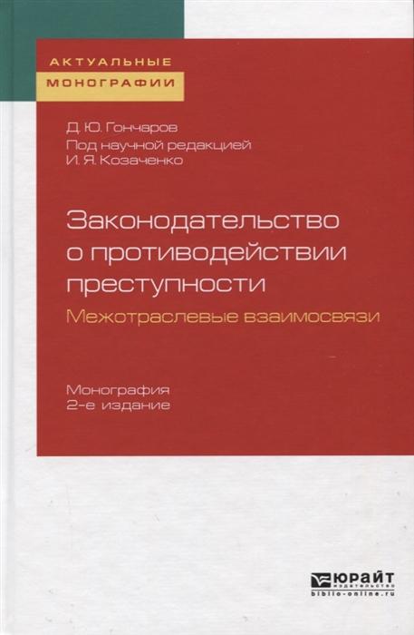 Гончаров Д. Законодательство о противодействии преступности Межотраслевые взаимосвязи цена 2017