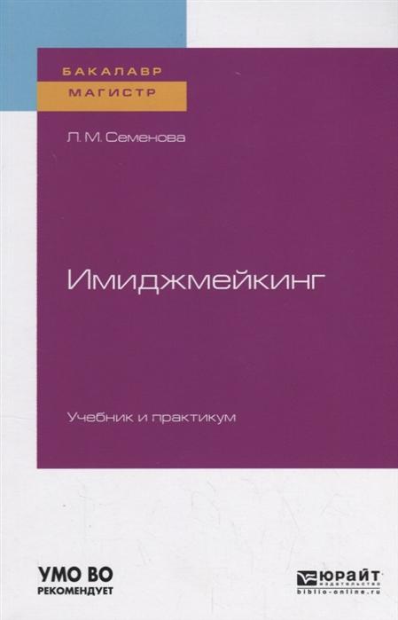 Имиджмейкинг Учебник и практикум для бакалавриата и магистратуры