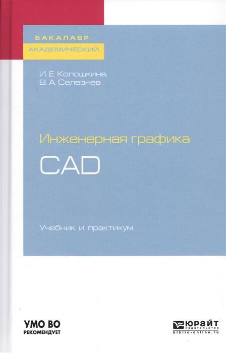 цена на Колошкина И., Селезнев В. Инженерная графика CAD Учебник и практикум для академического бакалавриата