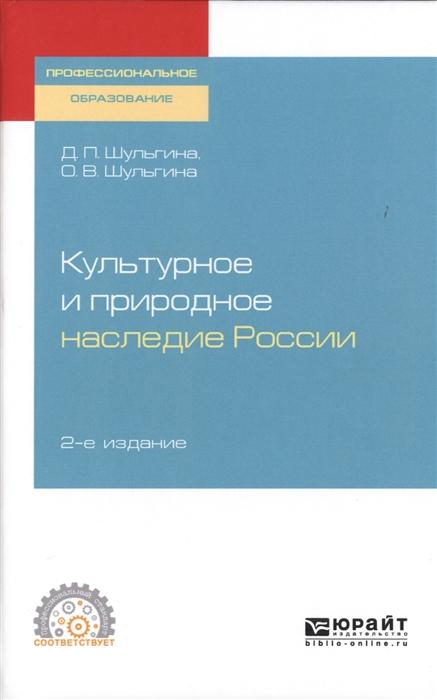 Культурное и природное наследие России Учебное пособие для СПО