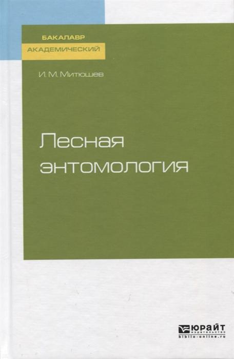 Лесная энтомология Учебное пособие для академического бакалавриата