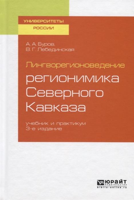 Лингворегионоведение регионимика Северного Кавказа Учебник и практикум для вузов