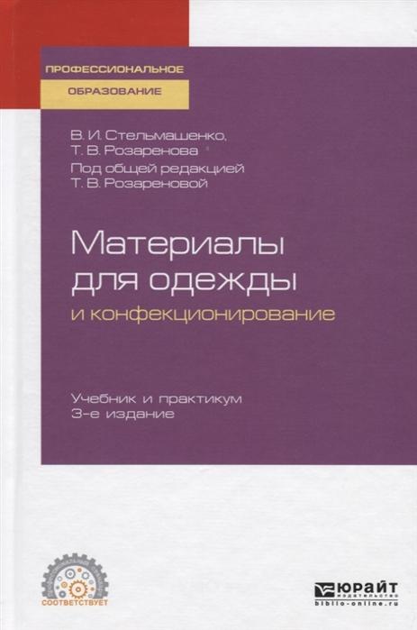 Стельмашенко В., Розаренова Т. Материаловедение для одежды и конфекционирование Учебник и практикум для СПО баврин и математика учебник и практикум для спо