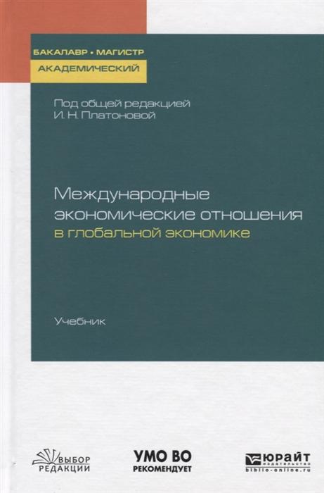 Платонова И. (ред.) Международные экономические отношения в глобальной экономике Учебник для бакалавриата и магистратуры