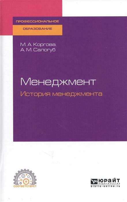Коргова М., Салогуб А. Менеджмент История менеджмента Учебное пособие для СПО