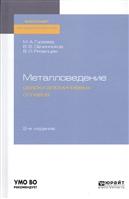 Металловедение сварки алюминиевых сплавов. Учебное пособие для академического бакалавриата
