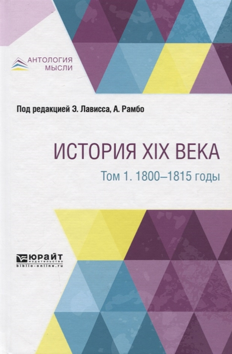 История XIX века в 8 томах Том 1 1800-1815 годы