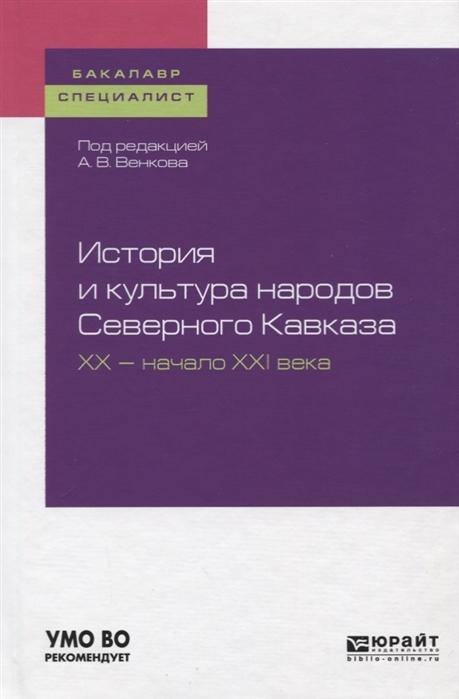 История и культура народов Северного Кавказа XX-начало XXI века Учебное пособие для бакалавриата и специалиста