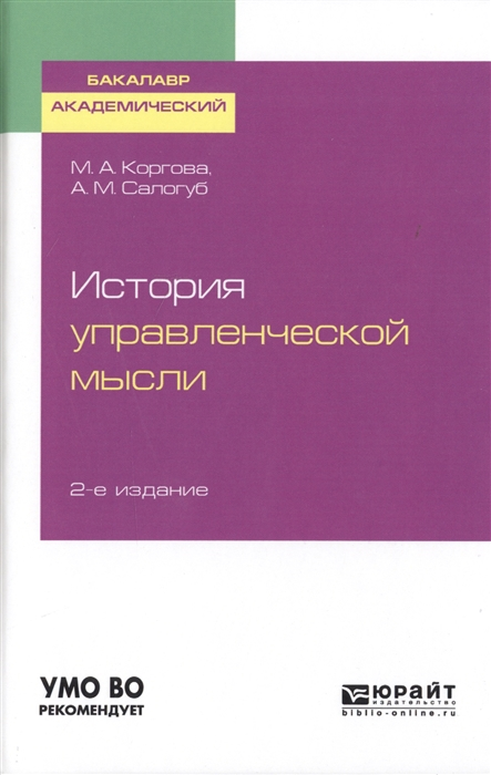 Коргова М., Салогуб А. История управленческой мысли Учебное пособие для академического бакалавриата