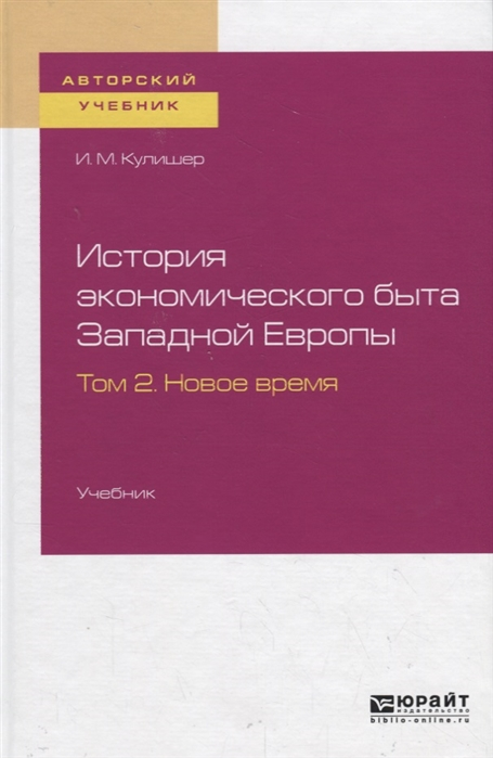 Кулишер И. История экономического быта Западной Европы Том 2 Новое время Учебник для вузов новое время xix век