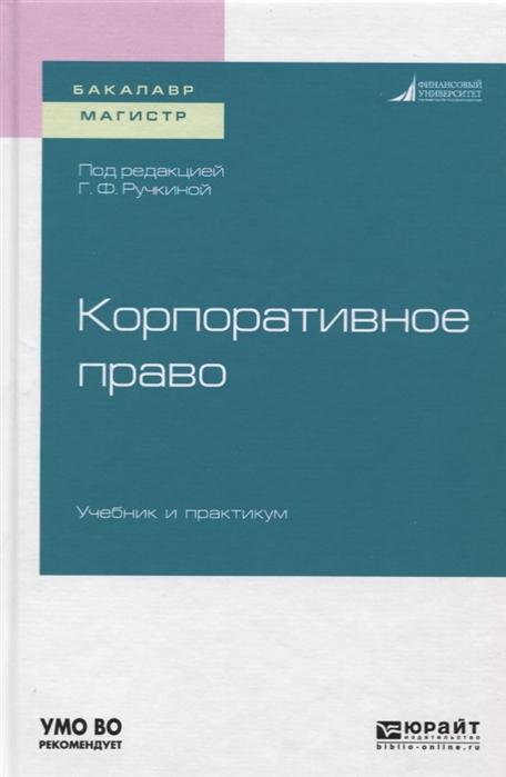Ручкиной Г. (ред.) Корпоративное право Учебник и практикум для бакалавриата и магистратуры