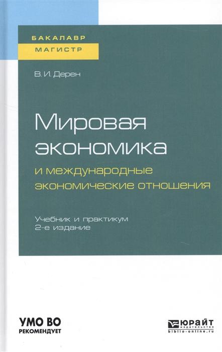 Дерен В. Мировая экономика и международные экономические отношения Учебник и практикум для бакалавриата и магистратуры