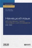 Немецкий язык для изучающих туризм, географию и регионоведение (А1-В2). Учебное пособие для академического бакалавриата