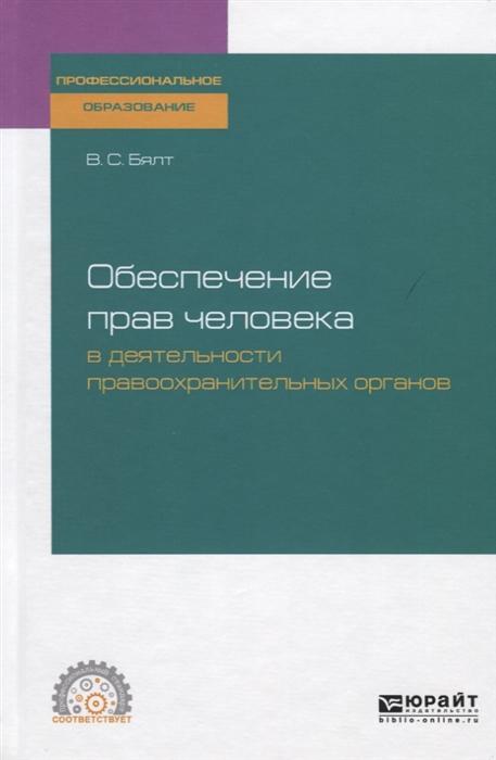 Обеспечение прав человека в деятельности правоохранительных органов Учебное пособие для СПО