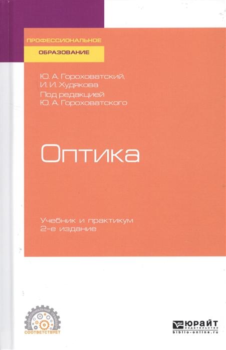 Гороховатский Ю., Худякова И. Оптика Учебник и практикум для СПО баврин и математика учебник и практикум для спо