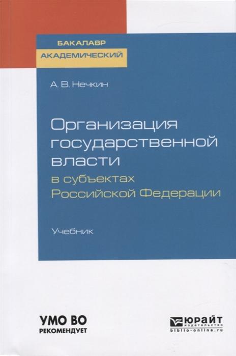 Организация государственной власти в субъектах Российской Федерации Учебник