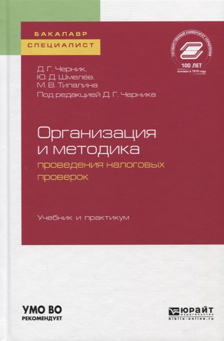 цена на Черник Д., Шмелёв Ю., Типалина М. Организация и методика проведения налоговых проверок Учебник и практикум для бакалавриата и магистратуры