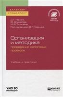 Организация и методика проведения налоговых проверок. Учебник и практикум для бакалавриата и магистратуры