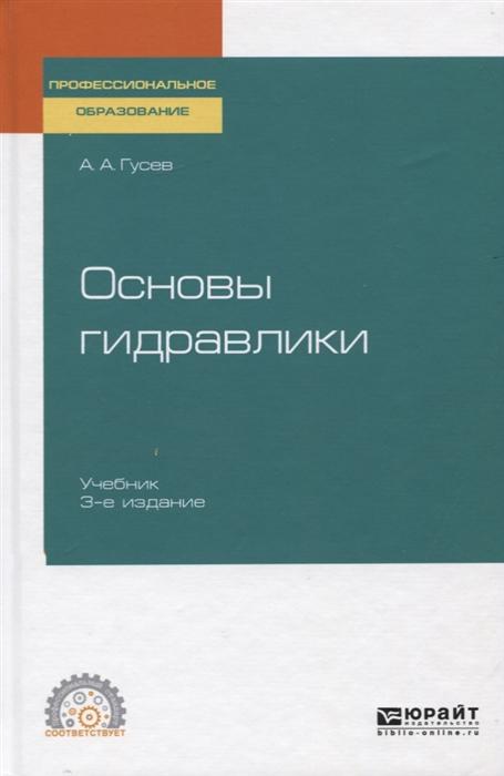 Гусев А. Основы гидравлики Учебник для СПО