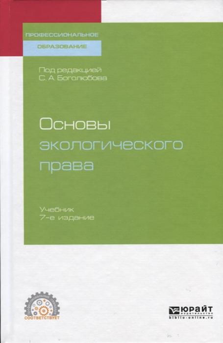 Боголюбов С. (ред.) Основы экологического права Учебник
