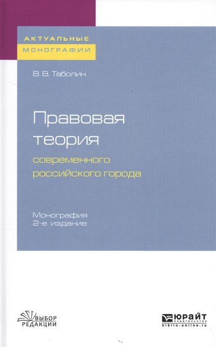 Правовая теория современного российского города Монография