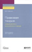 Правовая теория современного российского города. Монография