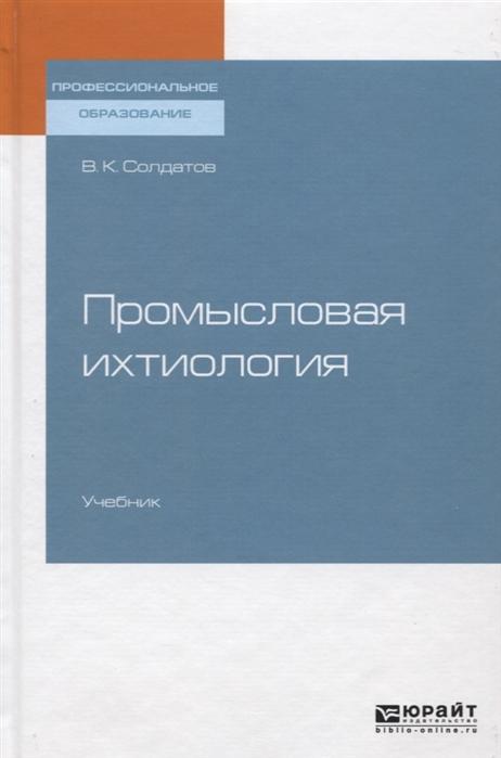 Солдатов В. Промысловая ихтиология Учебник для СПО