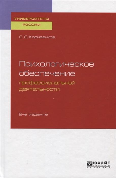 Корнеенков С. Психологическое обеспечение профессиональной деятельности Учебное пособие для бакалавриата и специалиста цена