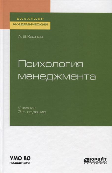 Карпов А. Психология менеджмента Учебник для академического бакалавриата цена