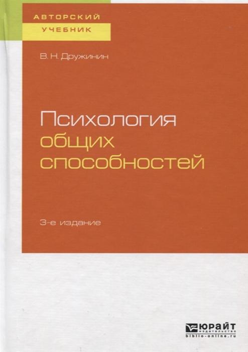 Психология общих способностей Учебное пособие для бакалавриата специалиста и магистратуры