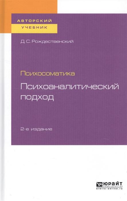 Психосоматика Психоаналитический подход Учебное пособие для вузов