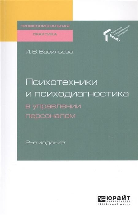 Васильева И. Психотехники и психодиагностика в управлении персоналом Практическое пособие