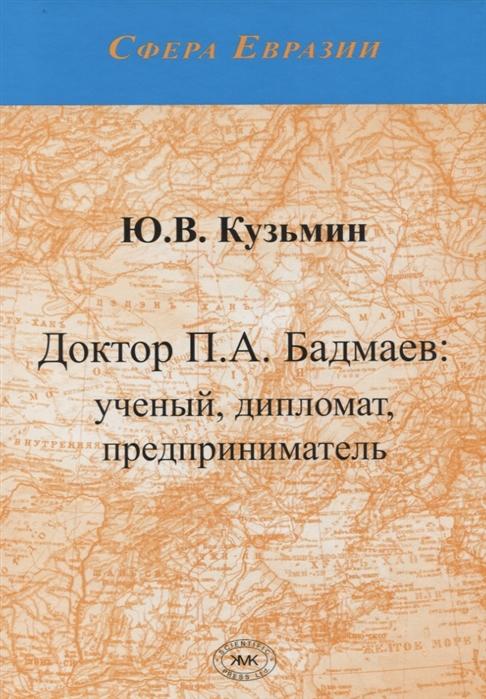 Доктор П А Бадмаев ученый дипломат предприниматель