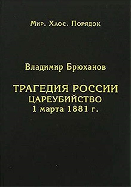 все цены на Брюханов В. Трагедия России цареубийство 1 марта 1881 года онлайн