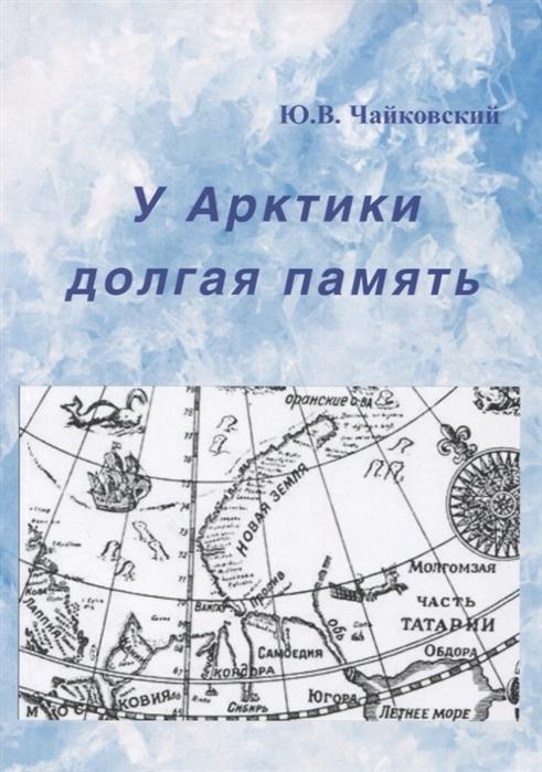 Чайковский Ю. У Арктики долгая память цена