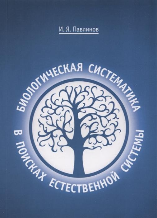 Павлинов И. Биологическая систематика в поисках естественной системы павлинов