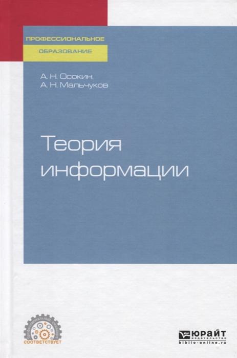 все цены на Осокин А., Мальчуков А. Теория информации Учебное пособие для СПО онлайн