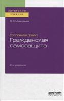 Уголовное право. Гражданская самозащита. Учебное пособие для бакалавриата, специалитета и магистратуры